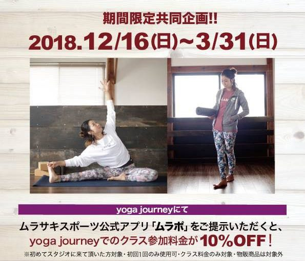 ムラサキスポーツ 盛岡南店さんとyoga journeyの特別企画のチラシ