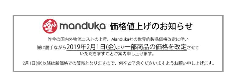 manduka商品値上げのお知らせ