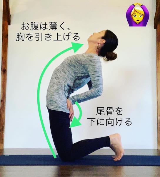 ヨガの後屈ポーズで腰を痛めないようにするポイント