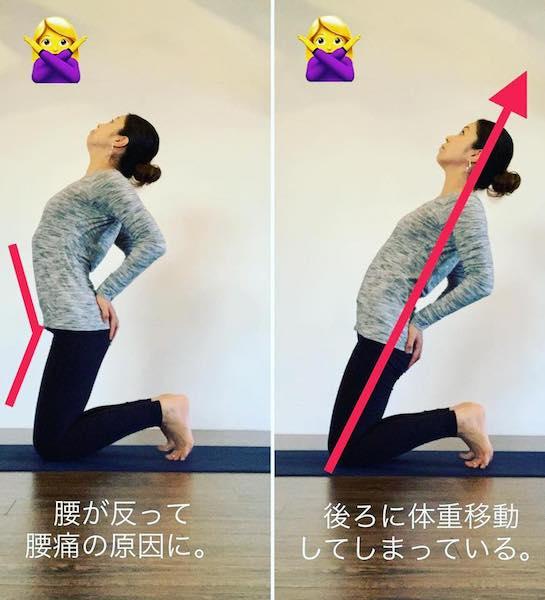 ヨガの後屈ポーズで腰を痛めないようにするNGポイント