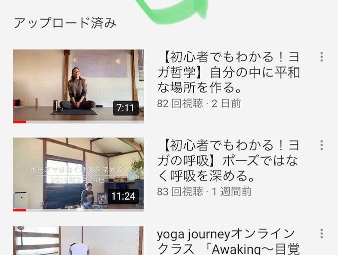 岩手盛岡ヨガシャーニーyoutube動画クラスの写真