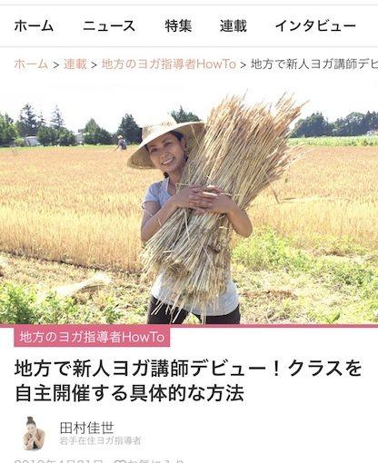 岩手盛岡田村佳世ヨガジェネレーションブロガー