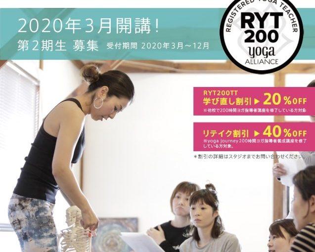 岩手県盛岡市ヨガジャーニーヨガ資格取得ryt200の写真