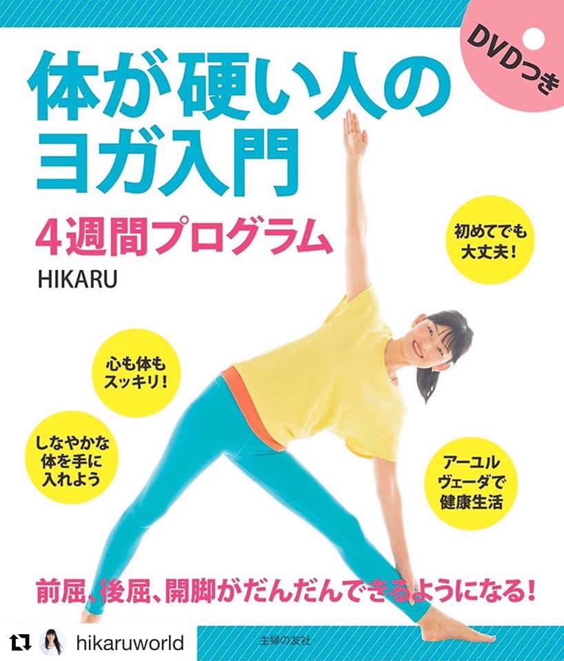 ヒカル先生のヨガ新書