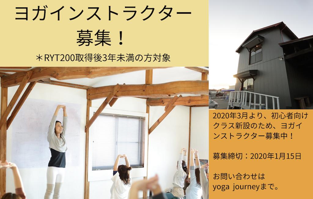 岩手県盛岡市ヨガスタジオヨガジャーニーヨガ講師募集の写真