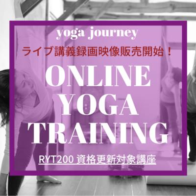 RYT200取得者資格更新時に必要な継続学習オンライン講座の写真
