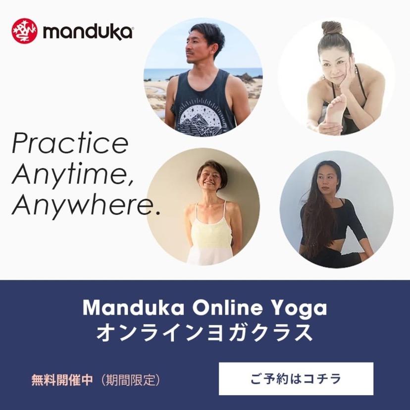 Mandukaオンラインヨガzoom