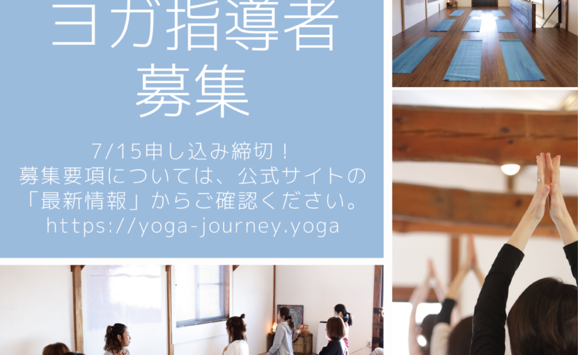 岩手県盛岡市ヨガスタジオヨガジャーニーの写真ヨガインストラクター募集